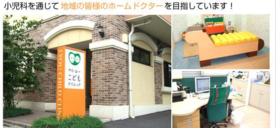 世田谷区下馬にある小児科「アイ・ユーこどもクリニック」のホームページです。